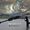 【送料無料 あす楽対応】ヤマガブランクス アジングロッドブルーカレント 74-2 (4560395512565)YAMAGA Blanks Blue Current 74/2フィ…