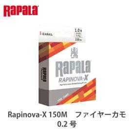 ラパラ PEライン ラピノヴァエックス 150m ファイヤーカモ0.2号(0022677303536)Rapala Rapinova-X 150M Fire Camo6.0lb【メール便OK、2個まで】釣り具 フィッシング ライン PEライン ライトゲーム エギング ロックフィッシュ シ