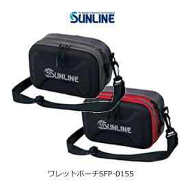 【あす楽対応】サンライン ワレットポーチ SFP-0155SUNLINE Wallet Pouch通販 釣り具 フィッシング 収納 バッグ ポーチ ライトゲーム
