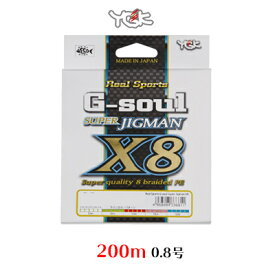 YGKよつあみ PEライン G−ソウルスーパージグマン X8  200m 0.8号 (4988494336620) YGK G−soul SUPER JIGMAN X8 200m 16Lb 【メール便2個までOK】釣り具 フィッシング オフショア ジギング用PEライン 青