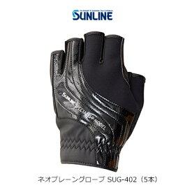 サンライン ネオプレーングローブ  SUG-402(5本) ブラック×ブラック 手袋 5本指カットSUNLINE Neo-PLAIN Glove 【1個までメール便OK】 釣り具 フィッシング 手袋 グローブ ウェア 用品 磯釣り フカセ ウキ釣り