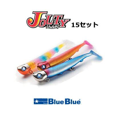 【あす楽対応】ブルーブルー ジョルティ 15セット ジグヘッドワームセット  BlueBlue JOLTY 15set 通販 釣り具 ジグヘッドワーム ヒラメ フラットフィッシュ フィッシング シーバス セイゴ フッコ スズキ