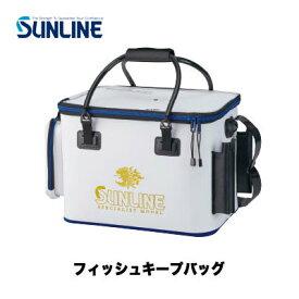 【あす楽対応】サンライン フィッシュキープバッグ SFB-0805(4968813963959)SUNLINE Fish Keep Bag  SFB0805 釣り具 フィッシング フィッシュキーパー 活かしバッカン ライブウェル