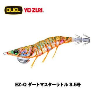 deyueruegi EZ-Q達特茅斯三拉托爾3.5號Duel EZ-Q Dart Master Rattle 3.5gou釣具fisshingueginguegi 3.5號aoriikatsutsuikapatapatadeyueruyozuri郵購堤防
