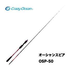 【送料無料】【あす楽対応】クレイジーオーシャン オーシャンスピア OSP-50C ストレート (4560445311049) イカメタルロッドCRAZY OCEAN OCEAN SPEAR OSP-50Cフィッシング イカメタル オフショア ケンサキイカ ヤリイカ 夜釣り おすすめ 通販