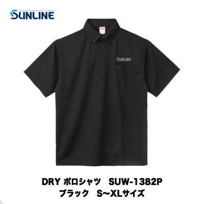 サンライン DRY ポロシャツ SUW-1382P S〜XL ブラック SUNLINE DRY POLO-SHIRT 【1枚までメール便OK】通販 釣り具 フィッシング ウェア シャツ 磯釣り フカセ ポロシャツ シャツ 半袖