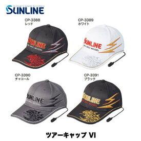 【あす楽対応】サンライン ツアーキャップ4 CP-3388〜3391  帽子SUNLINE CAP CP-3388〜3391 通販 釣り具 フィッシング 帽子 CAP 磯釣り