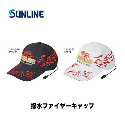 【あす楽対応】サンライン 撥水ファイヤーキャップ CP-3386〜3387 SUNLINE CAP CP-3386〜3387 通販 釣り具 フィッシング 帽子 CAP 磯釣り