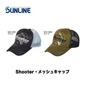 【あす楽対応】サンライン シューター メッシュキャップ SHC-1901〜1902 SUNLINE CAP SHC-1901〜1902 通販 釣り具 フィッシング 帽子 CAP 磯釣り