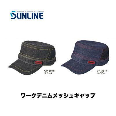 【あす楽対応】サンライン ワークデニムメッシュキャップ  CP-3816〜3817  SUNLINE WORK DENIM CAP CP-3816〜3817 通販 釣り具 フィッシング 帽子 CAP 釣り ルアー