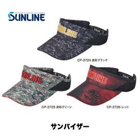 【あす楽対応】サンライン サンバイザー CP-3724〜3726   SUNLINE Sun visor CP-3724〜3726 通販 釣り具 フィッシング 帽子 CAP 釣り ルアー