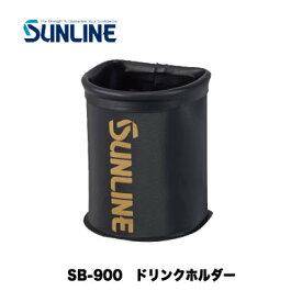 【あす楽対応】サンライン ドリンクホルダー  SB-900(4968813961160)SUNLINE DRINK HOLDER SB-900 釣り具 フィッシング ドリンク 飲み物入れ 吸い殻入れ ゴミ箱 バッカン