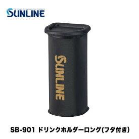 【あす楽対応】サンライン ドリンクホルダーロング(フタ付き)  SB-901(4968813963898)SUNLINE DRINK HOLDER SB-901 釣り具 フィッシング ドリンク 飲み物入れ 吸い殻入れ ゴミ箱 バッカン