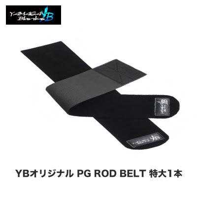 ヤマガブランクス PG ロッドベルト 特大1本(4560395517409)YamagaBlanks PG Rod Belt extra-big 【メール便3個までOK】釣具 フィッシング ロッドベルト 収納