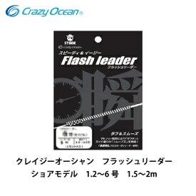 クレイジーオーシャン フラッシュリーダー ショアモデル 1.2〜6号 1.5〜2mCrazy Ocean Flash Leader Shore model【3個までメール便OK】 クレイジーオーシャン リーダー フロロカーボン ライトジギング 釣り具 フィッシング