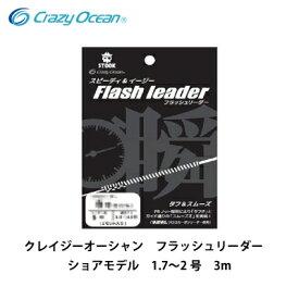 クレイジーオーシャン フラッシュリーダー ショアモデル 1.7〜2号 3mCrazy Ocean Flash Leader Shore model【3個までメール便OK】 クレイジーオーシャン リーダー フロロカーボン ライトジギング 釣り具 フィッシング ルア