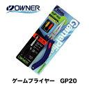オーナーばり ゲームプライヤー GP20 (4953873154249)OWNER GAME PLIERS GP20 【1個までメール便OK】釣り具 フィッシング プラ…