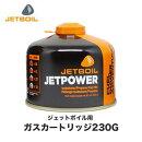 【あす楽対応】モンベルジェットボイル用ガスカートリッジジェットパワー230G(1000001427737)mont-bellJETBOILJETPOWER230Gアウトドアキャンプバーナー湯沸かしジェットボイルフィッシング