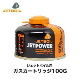 【あす楽対応】モンベル ジェットボイル用ガスカートリッジジェットパワー100G(1000001395951)mont-bell JETBOIL JETPOWER100G アウトドア キャンプ バーナー 湯沸かし ジェットボイル フィッシング