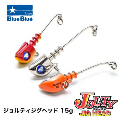 ブルーブルー ジョルティ ジグヘッド 15g 3個入り BlueBlue JOLTY Jighead 15g 【2個までメール便OK】通販 釣り具 シーバス ヒラメ フラットフィッシュ フィッシング
