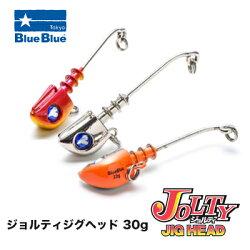 ブルーブルージョルティジグヘッド30g3個入りBlueBlueJOLTYJighead30g【メール便2個までOK】通販釣り具シーバスヒラメフラットフィッシュフィッシング