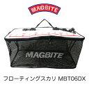 【あす楽対応】ハリミツ マグバイト フローティングスカリDX MBT06DX(4945826306195)HARIMITSU MAGBITE FLOATING-SUKARI釣り具 …