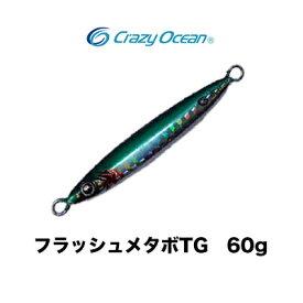 クレイジーオーシャン フラッシュメタボTG 60g タングステンモデル メタルジグ Crazy Ocean Flash Metabo TG 60g 【3個までメール便OK】釣り具 フィッシング メタルジグ ルアー  オフショア 船 通販 アジ マダイ 青物 タングステ