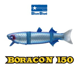 【あす楽対応】ブルーブルー ボラコン150 ジョイントスイムミノー BlueBlue BORACON150 釣具 フィッシング ルアー ジョインテッドスイムベイト 通販 シーバス ソルトウォーター