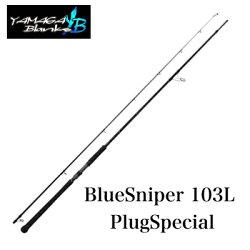 【送料無料】【あす楽対応】ヤマガブランクスブルースナイパー103Lプラグスペシャル(4560395517423)YAMAGABlanksBlueSniper103LPlugSpecialフィッシング釣り具ロッドショアジギングプラグメタルジグ青物ブリハマチ