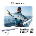 ジャッカル メタルジグ バンブルズジグ セミロング 180g Jackall Bambluz Jig semi-long 180g 【3個までメール便OK】釣り具 フィ…