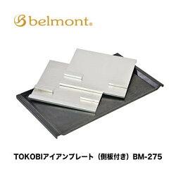 【あす楽対応】ベルモントTOKOBIアイアンプレート(側板付き)BM-275(4540095042753)belmontBM-275キャンプアウトドアクッキング食器ベルモントTOKOBI焚き火トコビ鉄板