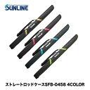 【あす楽対応】サンライン ストレートロッドケース SFB-0458 SUNLINE Straight Rod Case SFB-0458  サンライン 釣具 磯釣り フカ…