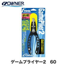 オーナーばり カルティバ ゲームプライヤー2  60(4953873376252) OWNER Cultiva Game Plier2 オーナー カルティバ プライヤー 工具 ツール オープナー リング ルアー ジグ ジギング