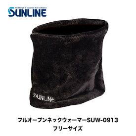 サンライン フルオープンネックウォーマー SUW-0913(4968813967650)SUNLINE SUW-0913 サンライン ネックウォーマー ウェア 防寒 冬 釣り 釣具