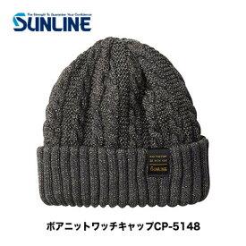 【あす楽対応】サンライン ボアニットワッチキャップ CP5148(4968813966912)SUNLINE CP5148サンライン 帽子 ウエア 防寒 冬 キャップ ニット