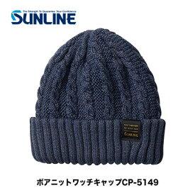 【あす楽対応】サンライン ボアニットワッチキャップ CP5149(4968813966929)SUNLINE CP5148サンライン 帽子 ウエア 防寒 冬 キャップ ニット