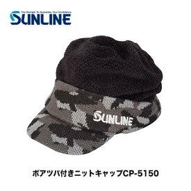 【あす楽対応】サンライン ボアツバ付きニットキャップ CP5150(4968813966936)SUNLINE CP5150サンライン 帽子 ウエア 防寒 冬 キャップ ニット