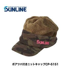 【あす楽対応】サンライン ボアツバ付きニットキャップ CP5151(4968813966943)SUNLINE CP5151サンライン 帽子 ウエア 防寒 冬 キャップ ニット