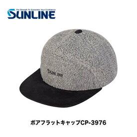 【あす楽対応】サンライン ボアフラットキャップ CP3976(4968813966950) SUNLINE CP3976サンライン 帽子 ウエア 防寒 冬 キャップ フラット