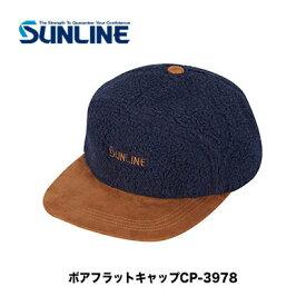 【あす楽対応】サンライン ボアフラットキャップ CP3978(4968813966974) SUNLINE CP3978サンライン 帽子 ウエア 防寒 冬 キャップ フラット