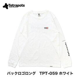 【あす楽対応】テトラポッツ バックロゴロング TPT-059 ホワイト ロンT Tetrapots Back Logo Long TPT-059 釣り具 フィッシング Tシャツ ウェア 長袖 磯釣り ルアー モンパチ モンゴル800 高里悟