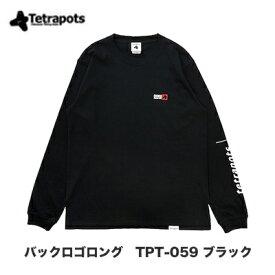 【あす楽対応】テトラポッツ バックロゴロング TPT-059 ブラック ロンT Tetrapots Back Logo Long TPT-059 釣り具 フィッシング Tシャツ ウェア 長袖 磯釣り ルアー モンパチ モンゴル800 高里悟