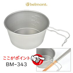 【あす楽対応】ベルモントチタンシェラカップBM-343レストREST深型480(メモリ付)belmontTitaniumSierraCupREST釣り具通販アウトドアキャンプナギデザインクッキング食器チタンカップ計量スープ