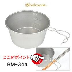 【あす楽対応】ベルモントチタンシェラカップBM-344レストREST深型600(メモリ付)belmontTitaniumSierraCupREST釣り具通販アウトドアキャンプナギデザインクッキング食器チタンカップ計量スープ