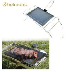 【あす楽対応】ベルモントBM-287極厚鉄板(4540095042876)BelmontGrillPlateアウトドアキャンプ野宿夜釣り鉄板調理器具クッキング焼肉バーベキューソロキャンプ