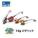 ブルーブルー ジョルティ ミニ 14g ジグヘッド 3個入り BlueBlue JOLTY mini 14g Jighead 【メール便OK】通販 釣り具 シーバス…