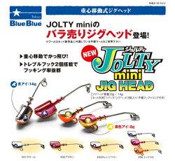 ブルーブルージョルティミニ14gジグヘッド3個入りBlueBlueJOLTYmini14gJighead【メール便OK】通販釣り具シーバスヒラメフラットフィッシュフィッシング