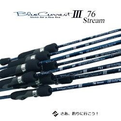 【送料無料】【あす楽対応】ヤマガブランクスブルーカレント3-76ストリーム(4560395517935)ライトゲームルアーロッドYAMAGABlanksBlueCurrentIII76Stream釣り具フィッシングアジングロッドスピニングタックルおすすめルアーロッ