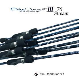 【送料無料】【あす楽対応】ヤマガブランクス ブルーカレント3 - 76ストリーム(4560395517935)ライトゲームルアーロッド YAMAGA Blanks BlueCurrent III 76Stream 釣り具 フィッシング アジングロッド スピニングタックル おすすめ ルアーロッ