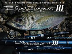 【送料無料】【あす楽対応】ヤマガブランクスブルーカレント3-53/Bベイトモデル(4560395517799)アジングロッドYAMAGABlanksBlueCurrentIII53/B釣り具フィッシングアジングロッドベイトタックルおす